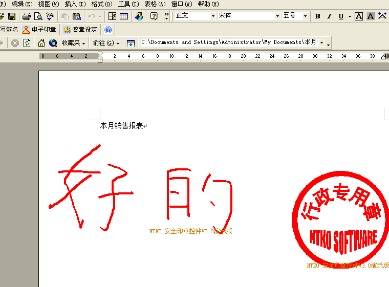 word公章模板